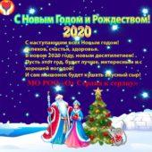 От сердца к сердцу Новый год 2020