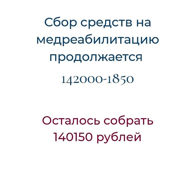 От сердца к сердцу Сбор средств_1