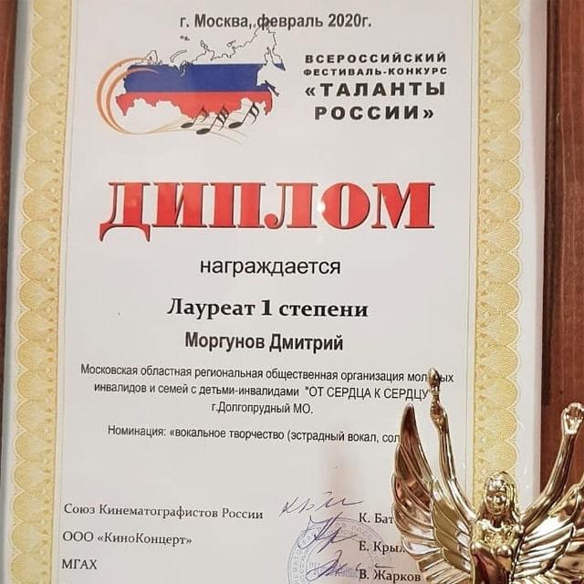 От сердца к сердцу Таланты России_2